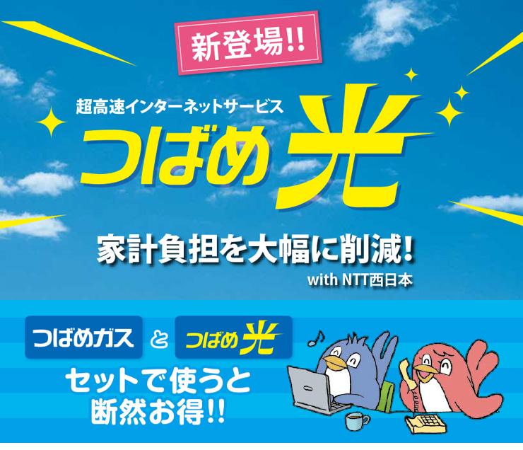 新登場!!超高速インターネットサービスつばめ光。家計負担を大幅に削減!with NTT西日本 つばめガスとつばめ光セットで使うと断然お得!!