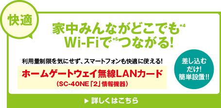 【快適】家中みんながどこでもWi-Fiでつながる!