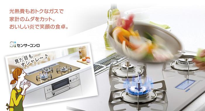 光熱費もおトクなガスで家計のムダをカット。おいしい炎で笑顔の食卓。