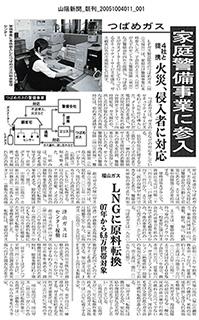 2005年10月04日 山陽新聞 家庭警備事業に参入について