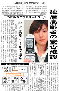 2006年10月17日 山陽新聞 独居高齢者の安否確認について