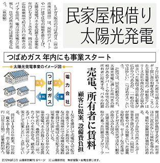 2012年09月05日 山陽新聞 民家屋根借り太陽光発電について