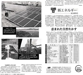 2013年01月04日 山陽新聞 岡山発新エネルギーについて
