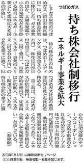 2013年01月17日 山陽新聞 持ち株会社制移行について