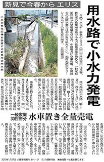 2015年01月27日 山陽新聞 用水路で小水力発電について
