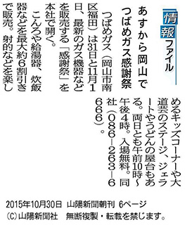 2015年10月30日 山陽新聞 つばめガス感謝祭について