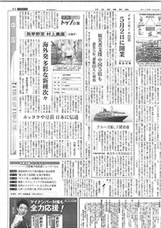 2016年03月11日 日本経済新聞 高速ネット割安について