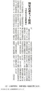 2016年04月01日 山陽新聞 割安高速ネット提供について