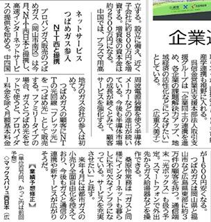 2016年04月05日 中国新聞  ネットサービスつばめガス参入について