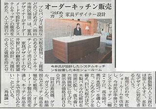 2017年04月22日 山陽新聞  家具デザイナー設計ショールームキッチンについて