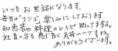 岡山市南区 O様より感謝の声