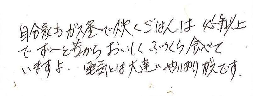 岡山市南区 I様より感謝の声