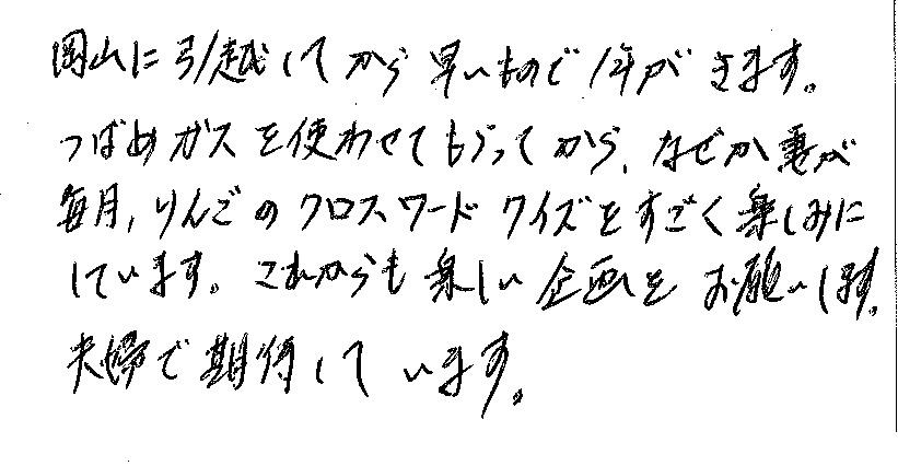 岡山市中区 F様より感謝の声