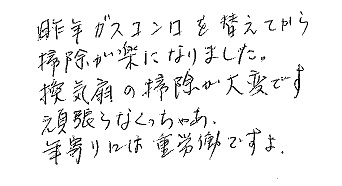 岡山市北区 K様より感謝の声