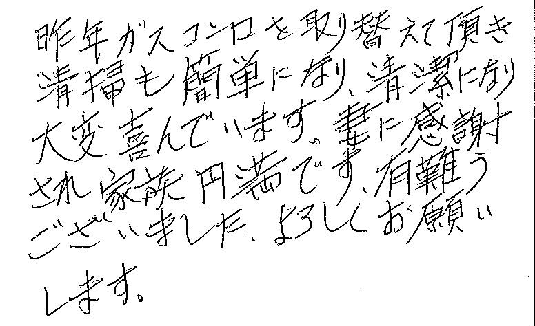 岡山市北区 I様より感謝の声