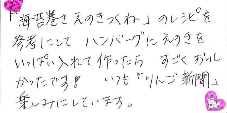 岡山市中区 M様より感謝の声