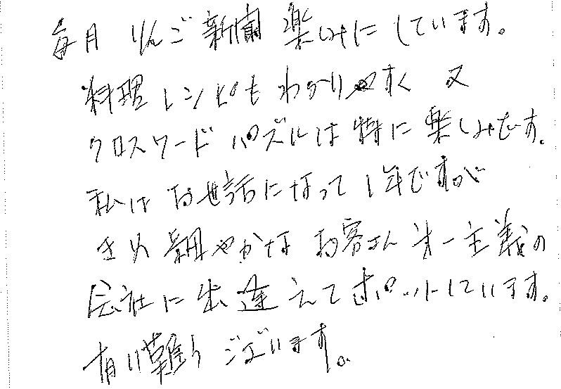 岡山市南区 K様より感謝の声