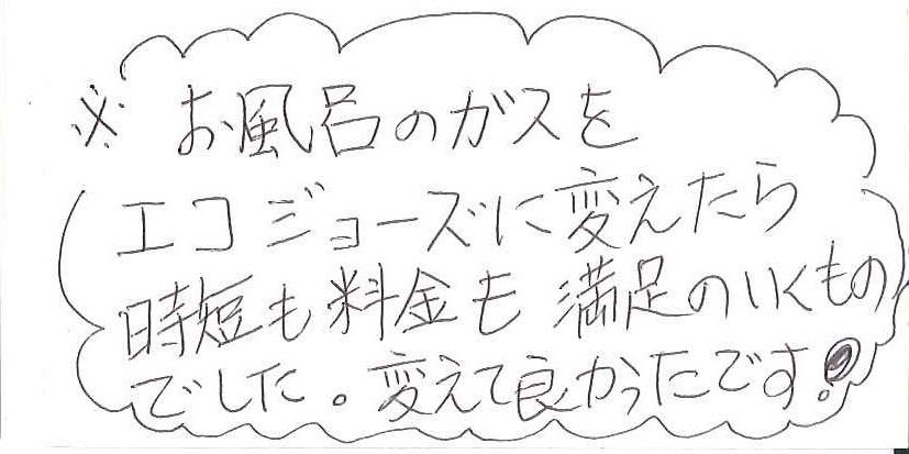 岡山市南区 H様より感謝の声